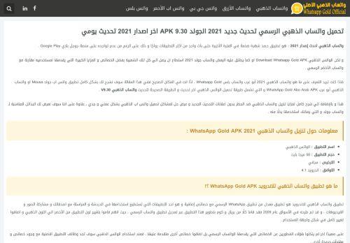 لقطة شاشة لموقع واتساب الذهبي بتاريخ 14/06/2021 بواسطة دليل مواقع روكيني
