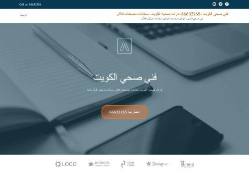 لقطة شاشة لموقع فني صحي الكويت بتاريخ 19/07/2021 بواسطة دليل مواقع روكيني