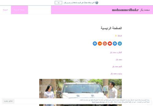 لقطة شاشة لموقع محمد بكر بتاريخ 19/07/2021 بواسطة دليل مواقع روكيني
