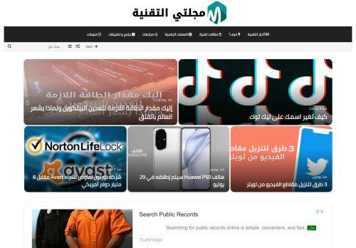 لقطة شاشة لموقع مجلتي التقنية بتاريخ 22/07/2021 بواسطة دليل مواقع روكيني