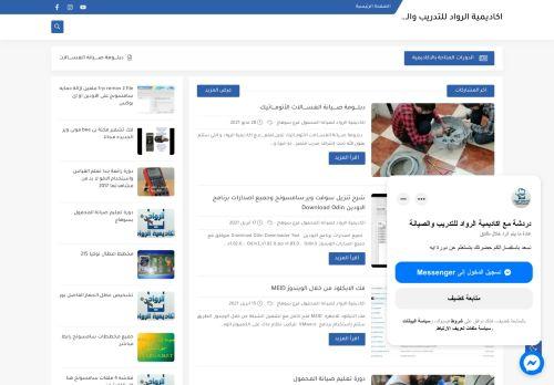 لقطة شاشة لموقع اكاديمية الرواد للتدريب والصيانة بتاريخ 22/07/2021 بواسطة دليل مواقع روكيني