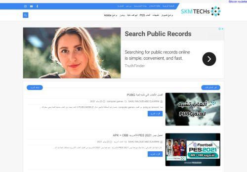 لقطة شاشة لموقع SKM TECHs - المحترف للتقنيات بتاريخ 24/07/2021 بواسطة دليل مواقع روكيني