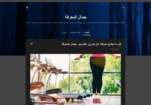 لقطة شاشة لموقع جمال المعرفة بتاريخ 24/07/2021 بواسطة دليل مواقع روكيني