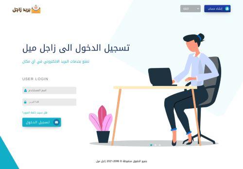 لقطة شاشة لموقع زاجل ميل. بريد إلكتروني عربي مجاني بتاريخ 24/07/2021 بواسطة دليل مواقع روكيني