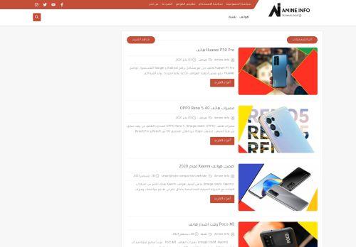 لقطة شاشة لموقع امين للمعلوميات | Amine Info بتاريخ 26/07/2021 بواسطة دليل مواقع روكيني