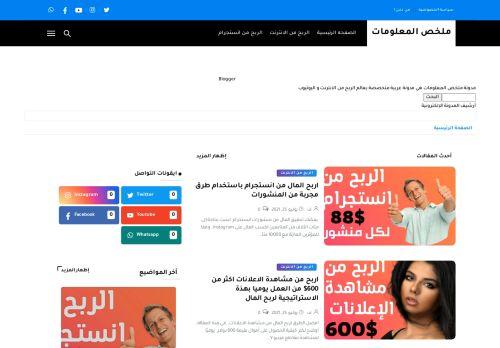لقطة شاشة لموقع ملخص المعلومات بتاريخ 26/07/2021 بواسطة دليل مواقع روكيني
