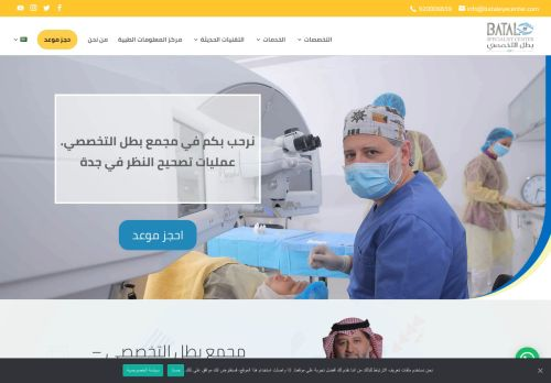 لقطة شاشة لموقع مجمع البطل التخصصي للعيون بتاريخ 26/07/2021 بواسطة دليل مواقع روكيني