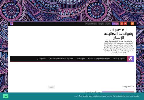 لقطة شاشة لموقع المكسرات وفوائدها العظيمه للإنسان بتاريخ 26/07/2021 بواسطة دليل مواقع روكيني
