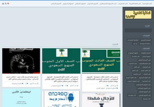 لقطة شاشة لموقع المكتبة الذهبية الإلكترونية بتاريخ 26/07/2021 بواسطة دليل مواقع روكيني