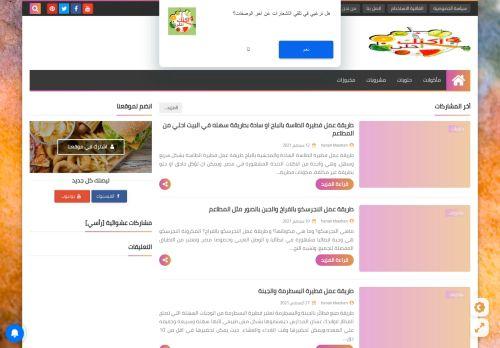 لقطة شاشة لموقع aklek ahla   اكلك احلي بتاريخ 14/09/2021 بواسطة دليل مواقع روكيني