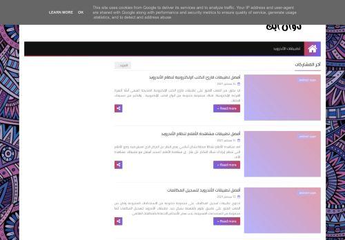 لقطة شاشة لموقع دوان ابك بتاريخ 14/09/2021 بواسطة دليل مواقع روكيني