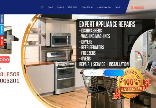 لقطة شاشة لموقع صيانة اريستون 01288818508 Ariston maintenance center بتاريخ 14/09/2021 بواسطة دليل مواقع روكيني