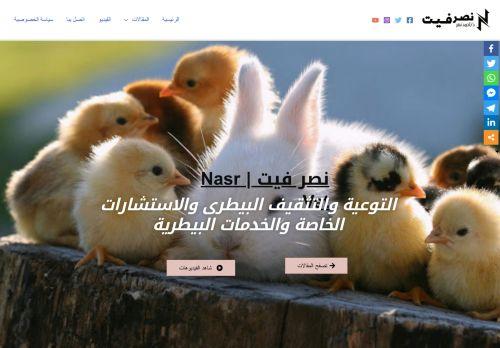 لقطة شاشة لموقع Nasr Vet بتاريخ 15/09/2021 بواسطة دليل مواقع روكيني