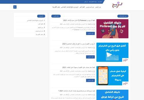 لقطة شاشة لموقع tarba7 | مدونة تربح بتاريخ 15/09/2021 بواسطة دليل مواقع روكيني
