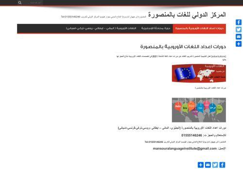 لقطة شاشة لموقع اكاديمية المنصورة للتدريب بتاريخ 18/09/2021 بواسطة دليل مواقع روكيني