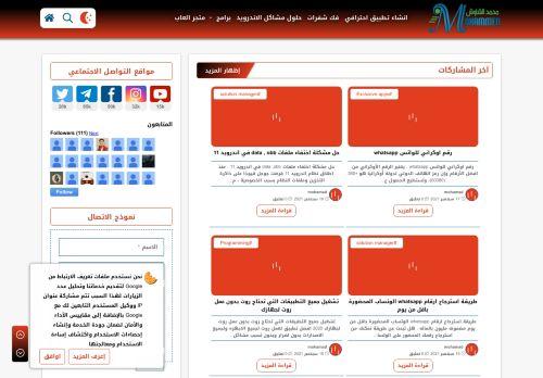 لقطة شاشة لموقع شروحات محمد الشاوش Explanations of Mohammed Shawish بتاريخ 18/09/2021 بواسطة دليل مواقع روكيني