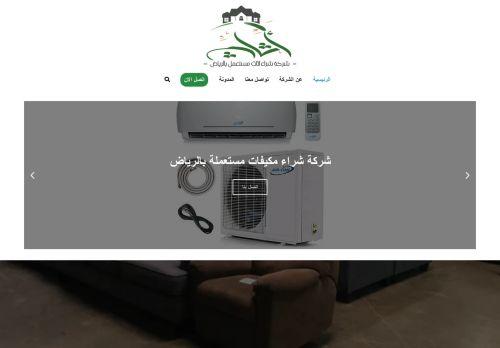 لقطة شاشة لموقع شركة شراء اثاث مستعمل بالرياض بتاريخ 22/09/2021 بواسطة دليل مواقع روكيني
