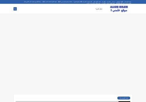 لقطة شاشة لموقع موقع علمني1 بتاريخ 22/09/2021 بواسطة دليل مواقع روكيني