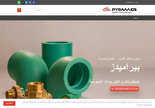 لقطة شاشة لموقع شركة بيراميدز للمقاولات و التوريدات العمومية بتاريخ 22/09/2021 بواسطة دليل مواقع روكيني