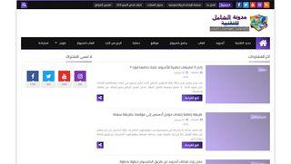 لقطة شاشة لموقع مدونة الشامل للمعلوميات بتاريخ 21/09/2019 بواسطة دليل مواقع روكيني