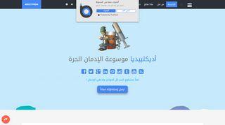 لقطة شاشة لموقع أديكتبيديا بتاريخ 21/09/2019 بواسطة دليل مواقع روكيني
