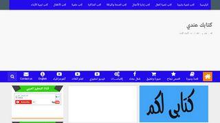 لقطة شاشة لموقع gdbooks4u بتاريخ 21/09/2019 بواسطة دليل مواقع روكيني