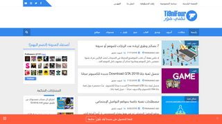 لقطة شاشة لموقع مدونة Ti9niFour بتاريخ 21/09/2019 بواسطة دليل مواقع روكيني