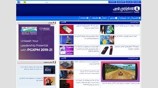 لقطة شاشة لموقع المحترفون العرب بتاريخ 22/09/2019 بواسطة دليل مواقع روكيني
