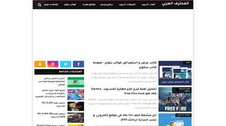 لقطة شاشة لموقع المحترف العربي | شروحات مكتوبة و مصورة بتاريخ 21/09/2019 بواسطة دليل مواقع روكيني