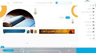 لقطة شاشة لموقع MP3 Quran بتاريخ 21/09/2019 بواسطة دليل مواقع روكيني