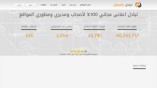 لقطة شاشة لموقع المنصة الأولى للتبادل الاعلاني بتاريخ 21/09/2019 بواسطة دليل مواقع روكيني