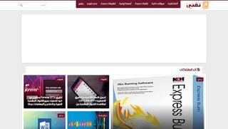 لقطة شاشة لموقع مدونة تقني : الجديد في عالم التقنية بتاريخ 21/09/2019 بواسطة دليل مواقع روكيني