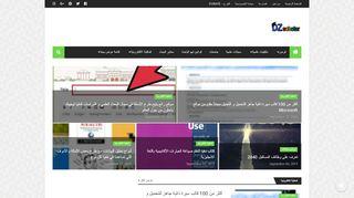 لقطة شاشة لموقع المجلات العلمية المحكمة بتاريخ 21/09/2019 بواسطة دليل مواقع روكيني