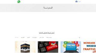 لقطة شاشة لموقع مدونة ثقافية متنوعة وقسم لبرامج التصميم بتاريخ 22/09/2019 بواسطة دليل مواقع روكيني