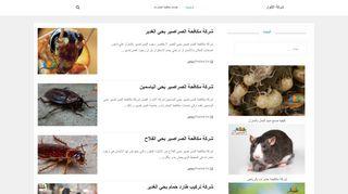 لقطة شاشة لموقع شركة الانوار لمكافحة الحشرات بتاريخ 21/09/2019 بواسطة دليل مواقع روكيني