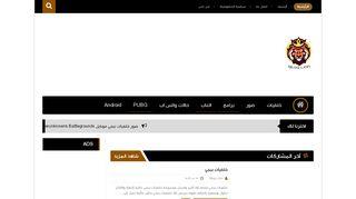لقطة شاشة لموقع BLOG LION مدونة أسد بتاريخ 21/09/2019 بواسطة دليل مواقع روكيني