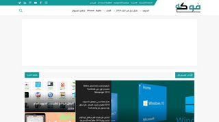 لقطة شاشة لموقع محمد فوكه بتاريخ 21/09/2019 بواسطة دليل مواقع روكيني
