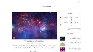 لقطة شاشة لموقع Mostala7 site بتاريخ 21/09/2019 بواسطة دليل مواقع روكيني
