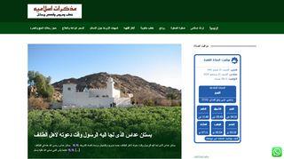 لقطة شاشة لموقع مذكرات اسلاميه خطب ودروس بتاريخ 21/09/2019 بواسطة دليل مواقع روكيني
