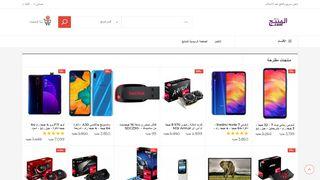 لقطة شاشة لموقع Elmontag.com Shop Now - المنتج. كوم بتاريخ 21/09/2019 بواسطة دليل مواقع روكيني