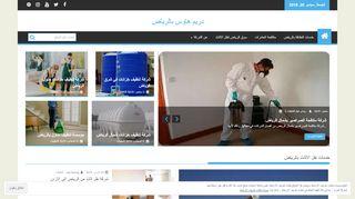 لقطة شاشة لموقع دريم هاوس للتنظيف بالرياض بتاريخ 21/09/2019 بواسطة دليل مواقع روكيني