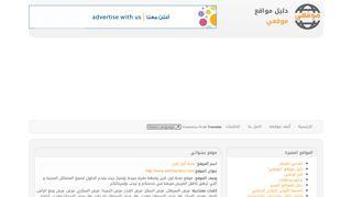 """لقطة شاشة لموقع دليل مواقع """"موقعي"""" بتاريخ 21/09/2019 بواسطة دليل مواقع روكيني"""