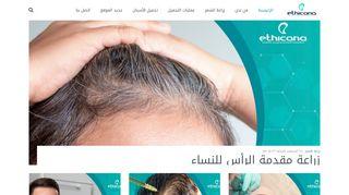 لقطة شاشة لموقع اثيكانا كلينك : مركز زراعة شعر وعمليات تجميل في تركيا - اسطنبول بتاريخ 21/09/2019 بواسطة دليل مواقع روكيني