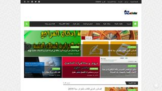 لقطة شاشة لموقع المجلات العلمية المحكمة بتاريخ 22/10/2019 بواسطة دليل مواقع روكيني