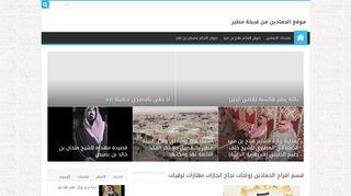 لقطة شاشة لموقع موقع الحمادين بتاريخ 25/11/2019 بواسطة دليل مواقع روكيني