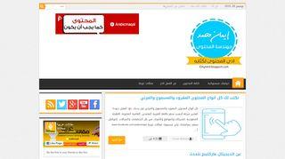 لقطة شاشة لموقع محتوى بالعربي بتاريخ 26/11/2019 بواسطة دليل مواقع روكيني