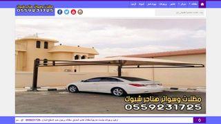 لقطة شاشة لموقع مظلات وسواتر هناجر شبوك السعودية بتاريخ 28/11/2019 بواسطة دليل مواقع روكيني