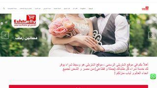 لقطة شاشة لموقع شراء من مصر بتاريخ 28/11/2019 بواسطة دليل مواقع روكيني