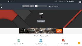لقطة شاشة لموقع ابداع بلا حدود بتاريخ 28/11/2019 بواسطة دليل مواقع روكيني