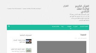 لقطة شاشة لموقع القران الكريم بتاريخ 28/11/2019 بواسطة دليل مواقع روكيني